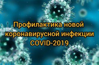 profilaktika-covid-19