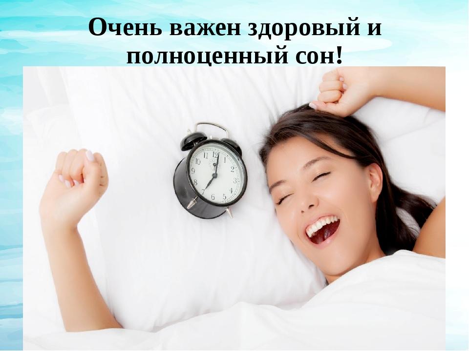 Сон-это важно